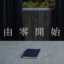 You Ling Kai Shi/Kenny Bee