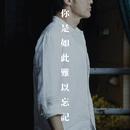 Ni Shi Ru Ci Nan Yi Wang Ji/Kenny Bee