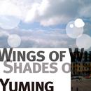 Wings of Winter, Shades of Summer/松任谷由実