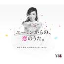 45周年記念ベストアルバム ユーミンからの、恋のうた。/松任谷由実