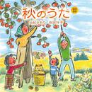 童謡唱歌「秋のうた」/由紀さおり・安田祥子