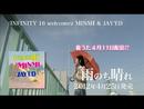 雨のち晴れ(Short Version)/INFINITY 16 welcomez MINMI & JAY'ED