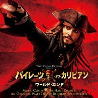 パイレーツ・オブ・カリビアン: ワールド・エンド (オリジナル・サウンドトラック)
