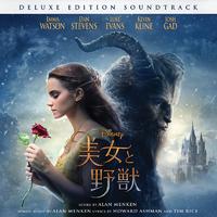 ハイレゾ/美女と野獣 (オリジナル・サウンドトラック -デラックス・エディション- / 英語版)
