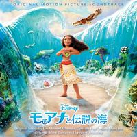 ハイレゾ/モアナと伝説の海 (オリジナル・サウンドトラック / 日本語版)