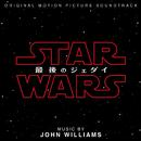 スター・ウォーズ: 最後のジェダイ (オリジナル・サウンドトラック)/John Williams