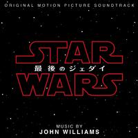 スター・ウォーズ/最後のジェダイ サウンドトラック