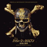 ハイレゾ/パイレーツ・オブ・カリビアン: 最後の海賊 (オリジナル・サウンドトラック)