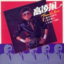 Xia Tian De Lang Hua/Frankie Kao