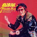Lian Hong De Shi Hou/Frankie Kao