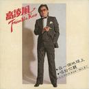 Zai Yi Ge Di Qiu Shang/Frankie Kao