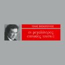I Megaliteres Epitihies Tou (Vol. 2)/Tolis Voskopoulos