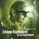 Tragoudia Tou Stavrou Kougioumtzi Me Ton Gianni Kalatzi/Giannis Kalatzis