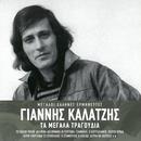 Ta Megala Tragoudia/Giannis Kalatzis