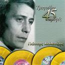 Tragoudia Apo Tis 45 Strofes/Giannis Kalatzis