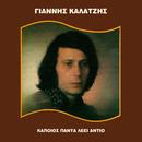 Kapios Pada Lei Adio/Giannis Kalatzis