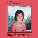 Stigmes Agapis/Tolis Voskopoulos