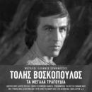 Ta Megala Tragoudia/Tolis Voskopoulos