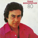 Tolis Voskopoulos 80/Tolis Voskopoulos