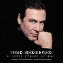 I Nihta Gemise Me Fos/Tolis Voskopoulos