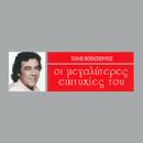 I Megaliteres Epitihies Tou/Tolis Voskopoulos