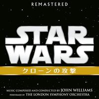 Star Wars: Attack of the Clones/スター・ウォーズ エピソード2/クローンの攻撃