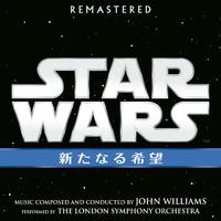 Star Wars: A New Hope/スター・ウォーズ エピソードIV 新たなる希望