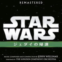 Star Wars: Return of the Jedi/スター・ウォーズ エピソードVI ジェダイの帰還
