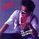 Jie Qian/Frankie Kao