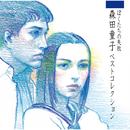 ぼくたちの失敗 森田童子ベストコレクション