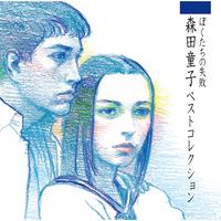 ぼくたちの失敗 森田童子ベストコレクション/森田童子