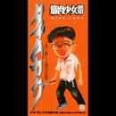 タチムカウ-狂い咲く人間の証明-/筋肉少女帯