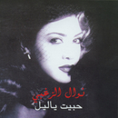 Habit Ya Leil/Nawal El Zoughbi