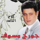 Kalam Ennas/George Wassouf
