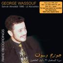 Shrah Almstkbl 1996 - Lil Ala'ashkin Rare Recording/George Wassouf