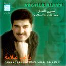 Dawa Al Lail & Hemdellah Al Salamah (Digital Remaster)/Ragheb Alama