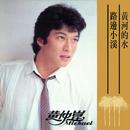 Huang He De Shui/Michael Huang