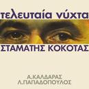 Teleftea Nihta/Stamatis Kokotas