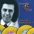 Tragoudia Apo Tis 45 Strofes (Vol. 2)/Stamatis Kokotas