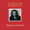 Axehastes Epitihies (Vol. 2)/Stamatis Kokotas