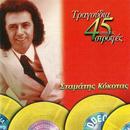 Tragoudia Apo Tis 45 Strofes/Stamatis Kokotas