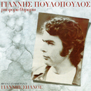 Mia Fora Thimame/Giannis Poulopoulos