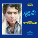 Hartines Kardies/Giannis Poulopoulos