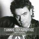 Meta To Dromo.../Giannis Poulopoulos