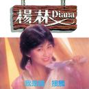 Wo Shi Shei/Diana Yang