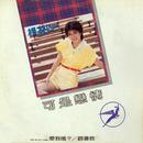 Ke Shi Lian Qing/Diana Yang