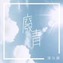 Fei Qing/Alan Tam