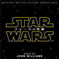 スター・ウォーズ/フォースの覚醒 オリジナル・サウンドトラック