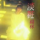 Dan Zhuang/Diana Yang