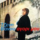 Agori Mou/Tzeni Vanou